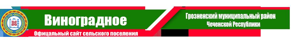 Виноградное | Администрация Грозненского района ЧР